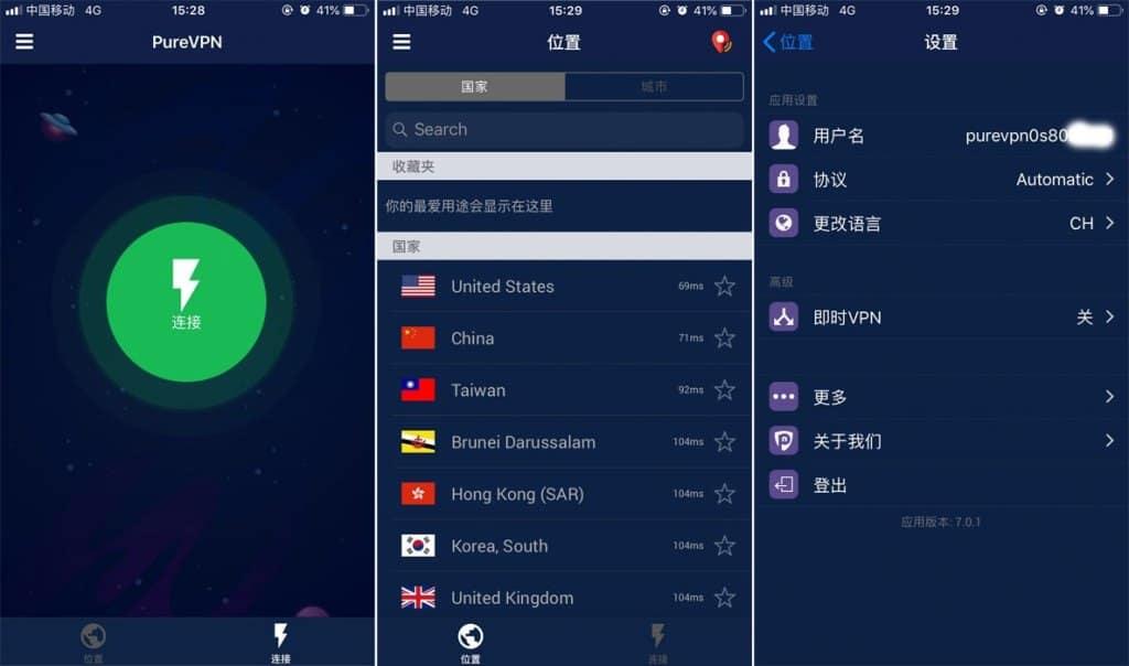 PureVPN-iPhone操作界面
